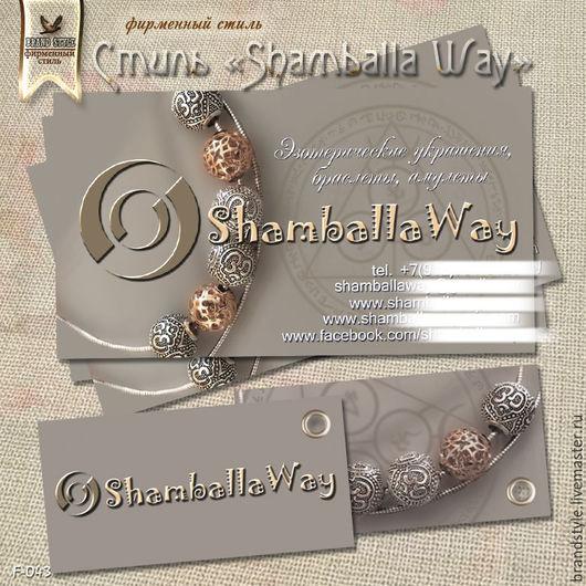 """Визитки ручной работы. Ярмарка Мастеров - ручная работа. Купить Фирменный стиль """"Shamballa Way"""" на заказ логотип визитка бирка. Handmade."""