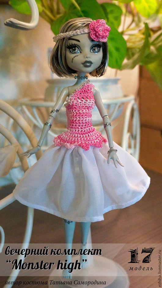 Одежда для кукол ручной работы. Ярмарка Мастеров - ручная работа. Купить Вечерние розовые платья Monster High (МонстрХай). Handmade.