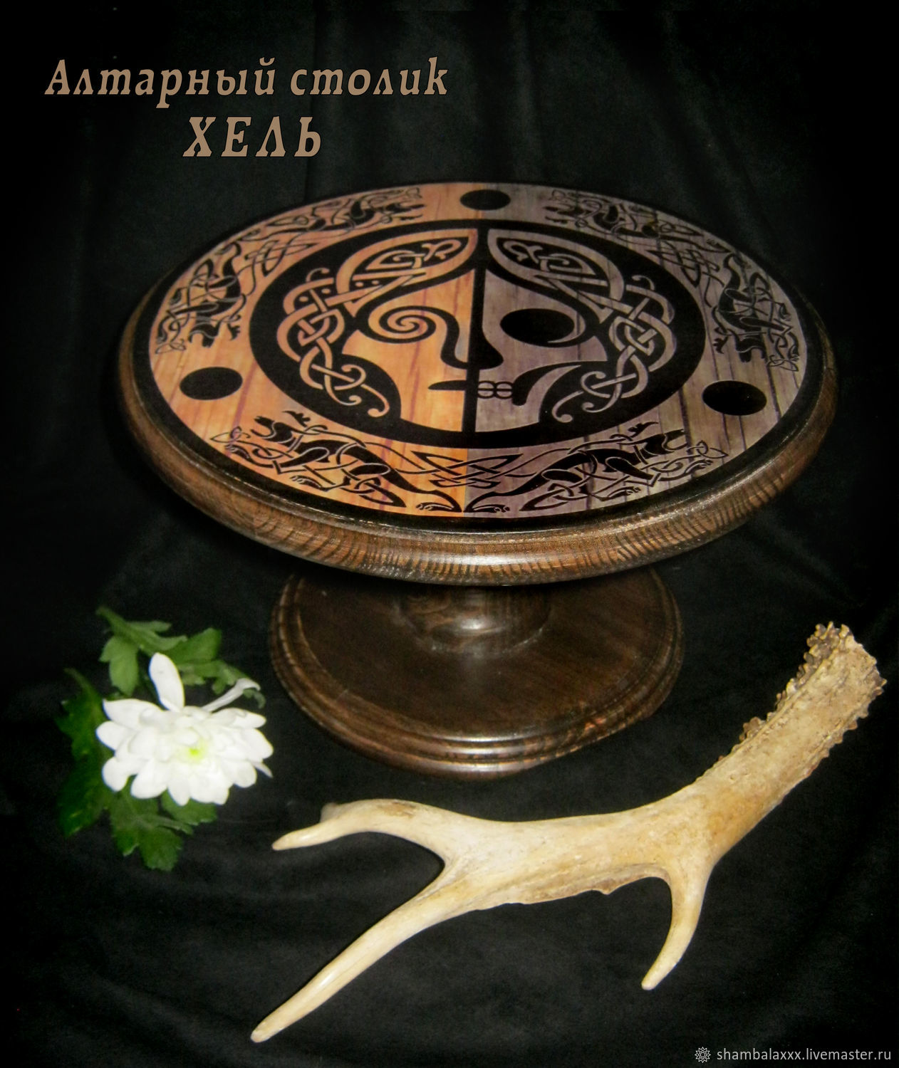 HEL, wooden altar table, collapsible, Ritual attributes, Asha,  Фото №1