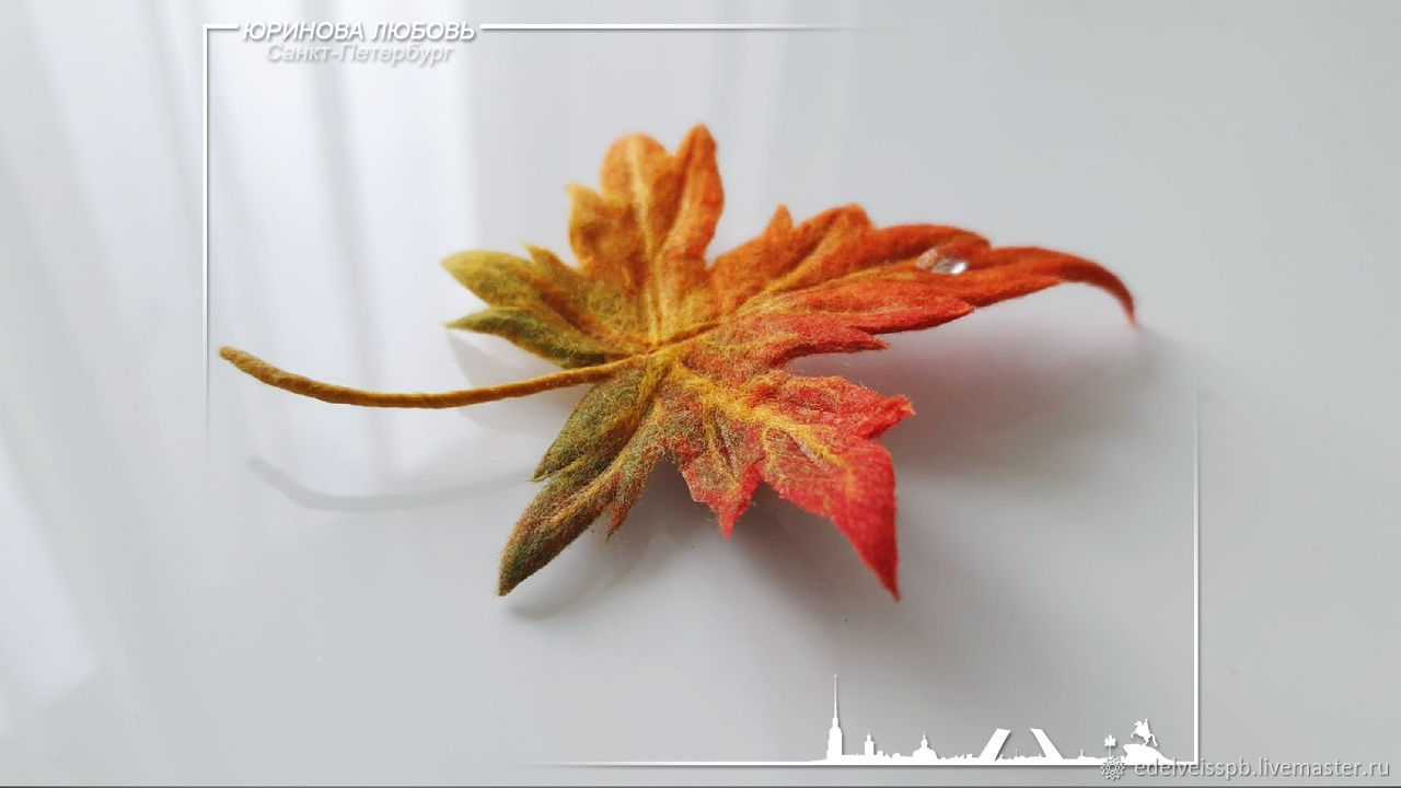 Кленовый лист, Брошь-булавка, Санкт-Петербург,  Фото №1