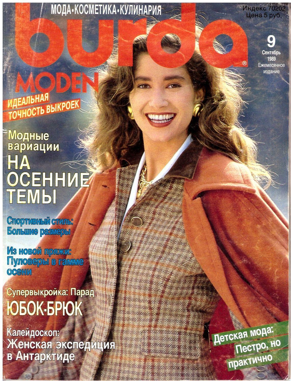 Журнал Burda Moden № 9/1989, Выкройки для шитья, Москва,  Фото №1