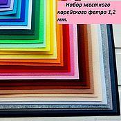 Материалы для творчества handmade. Livemaster - original item Set of hard Korean felt 32 colors 20h30. Art. 1345. Handmade.