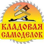 Кладовая самоделок (kladovayasam) - Ярмарка Мастеров - ручная работа, handmade