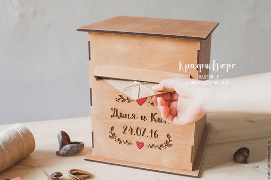 Свадебный сундучок для денег, из дерева. Сундук на свадьбу, казна. Коробка для конвертов и поздравлений. Почтовый ящик для денег и поздравлений.