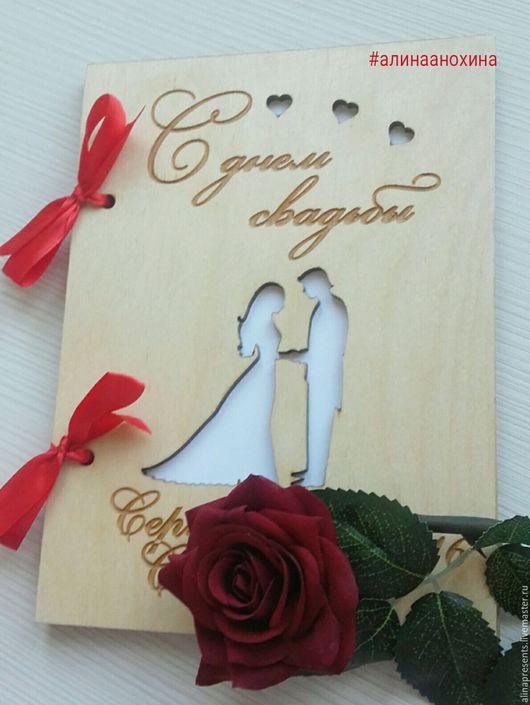 Подарки на свадьбу ручной работы. Ярмарка Мастеров - ручная работа. Купить Свадебная открытка. Handmade. Комбинированный, Открытка ручной работы