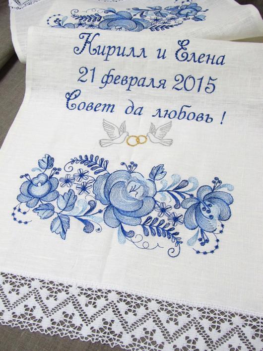 Свадебный рушник. Размер: 40 x 160 см. Лен 100%, вышивка, кружево. Дополнительная вышивка имен и даты свадьбы + 250 руб., голубей + 200 руб. к указанной стоимости.