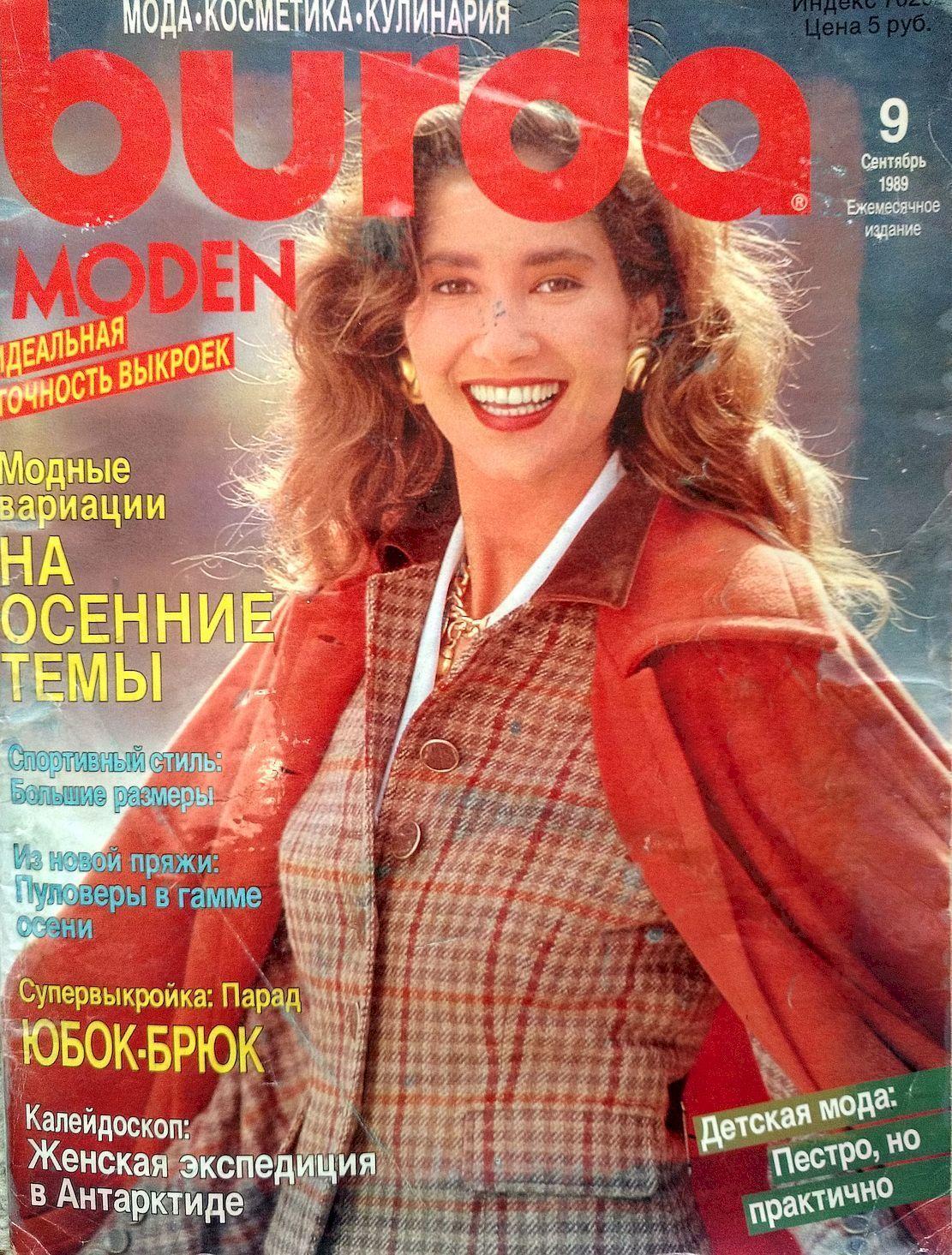 Burda Moden № 9/1989 журнал, Выкройки для шитья, Москва,  Фото №1