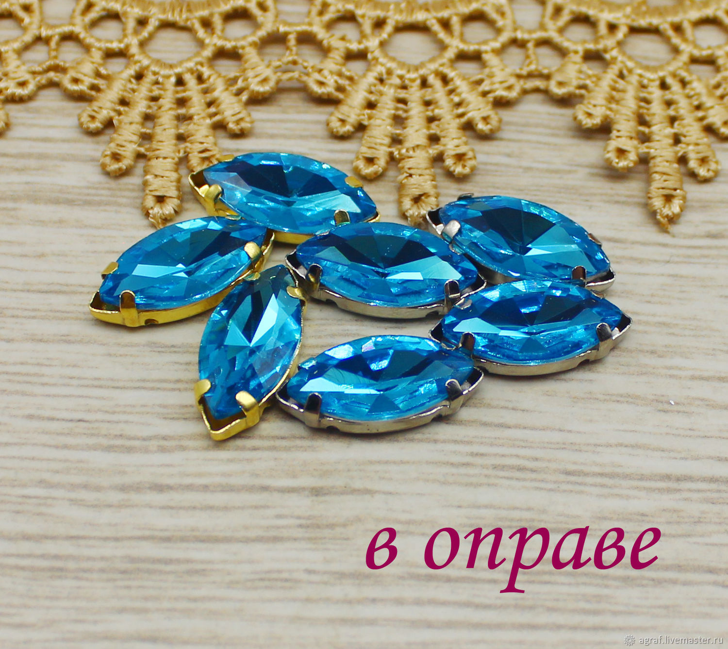 Glass rhinestones 18h9 mm aquamarine in silver and gold frames, Crystals, Solikamsk,  Фото №1