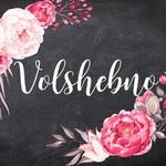 volshebno-2