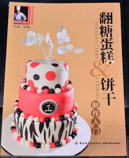 Обучающие материалы ручной работы. Ярмарка Мастеров - ручная работа. Купить Книга+dvd по украшению тортов мастикой. Handmade. Комбинированный, рисование