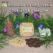 Подарки к праздникам ручной работы. Ярмарка Мастеров - ручная работа Козинак из  ядрышек кедрового ореха с мёдом. Handmade.