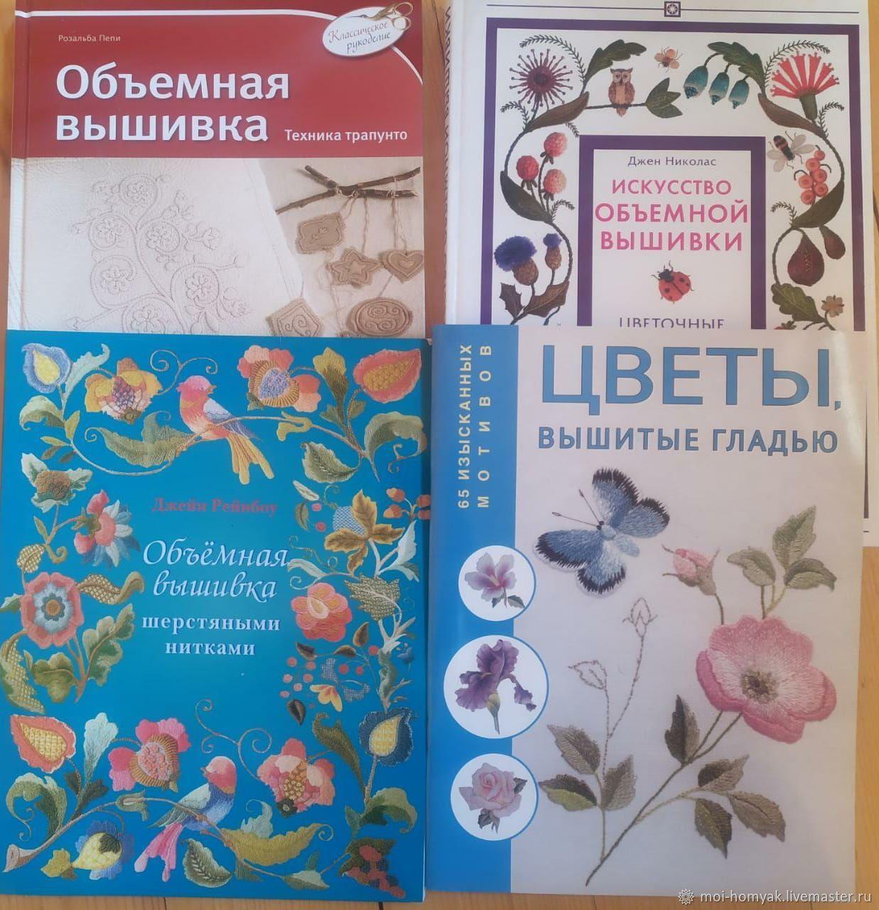 4 книги по объемной вышивке, Схемы для вышивки, Москва,  Фото №1