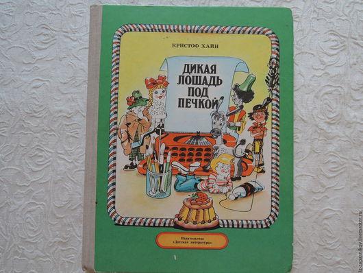"""Винтажные книги, журналы. Ярмарка Мастеров - ручная работа. Купить Хайн К. """"Дикая лошадь под печкой"""" (сказочная повесть). 1989г.. Handmade."""