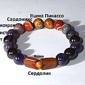 Украшения handmade. Livemaster - original item Charm bracelet for Aries. Handmade.