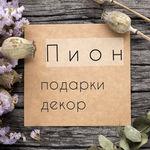 """Мастерская """"Пион"""" - Ярмарка Мастеров - ручная работа, handmade"""