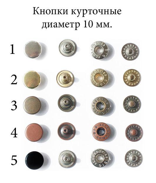 Шитье ручной работы. Ярмарка Мастеров - ручная работа. Купить Кнопки курточные металл 5 цветов, диаметр 10 мм. / установка кнопок.. Handmade.