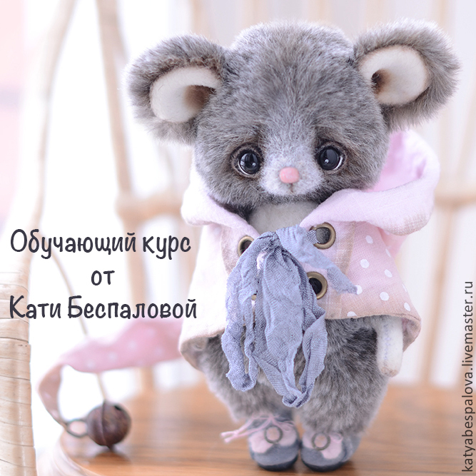 """Обучающий курс """"Мышка"""" Кати Беспаловой, Куклы и игрушки, Новосибирск, Фото №1"""