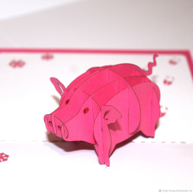 Открытка в три д свинка, открытка днем рождения