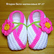 Работы для детей, ручной работы. Ярмарка Мастеров - ручная работа Пинетки вязаные, пинетки Ягодки бело-малиновые №27, для новорожденных. Handmade.