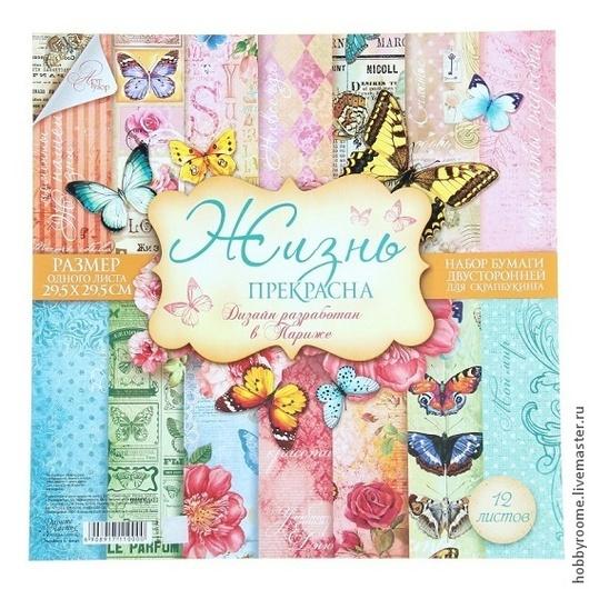 Набор бумаги для скрапбукинга ` Жизнь прекрасна` 12 листов (10 листов + 2 листа карточек). Бумага односторонняя. Размер: 29,5*29,5 см  Плотность: 160 гр/м