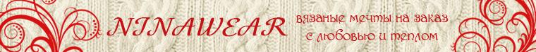вязание на заказ NinaWear