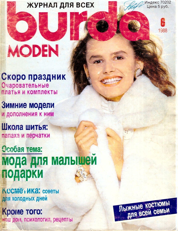 Журнал Burda Moden № 6/1988, Выкройки для шитья, Москва,  Фото №1