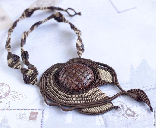 """Кулоны, подвески ручной работы. Ярмарка Мастеров - ручная работа. Купить Кулон """"Замбия"""" 1  макраме. Handmade. Коричневый"""