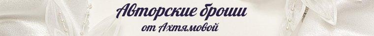 Авторские броши от Оксаны Ахтямовой