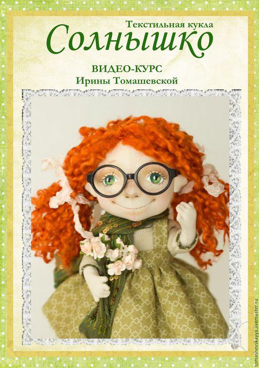 Текстильная кукла мастер класс, видео-курс кукла и ткани. Куклы и игрушки Томашевской Ирины.
