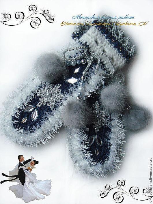 """Варежки, митенки, перчатки ручной работы. Ярмарка Мастеров - ручная работа. Купить Варежки """"Снежный вальс"""". Handmade. Авторские варежки"""