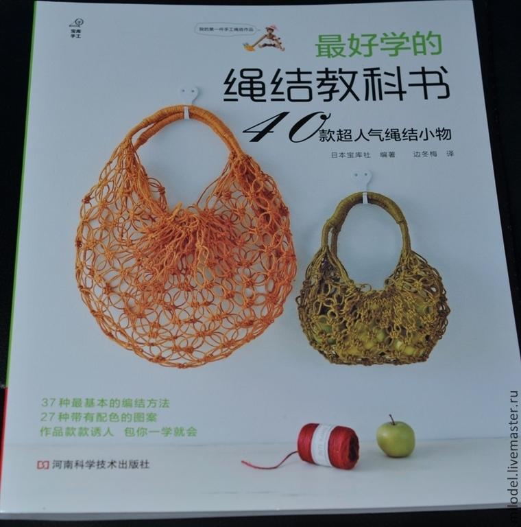 Книга по плетению макраме,