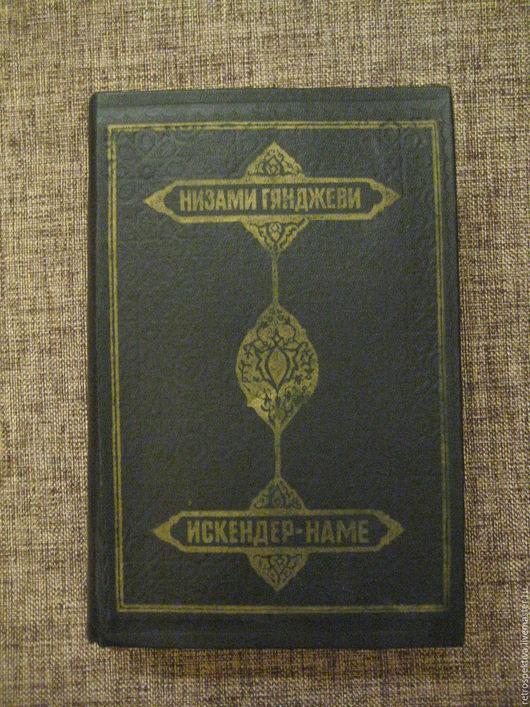 Книга Низами Гянджеви `Шараф-наме и Икбал-наме`.