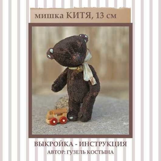 PDF выкройка мишки Тедди Китя, 13 см.