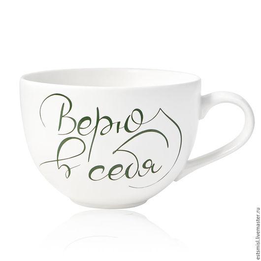 Фарфоровая белая большая чашка 300 мл с надписью каллиграфией ВЕРЮ В СЕБЯ, благородный белый оттенок, ПОДАРОЧНАЯ упаковка