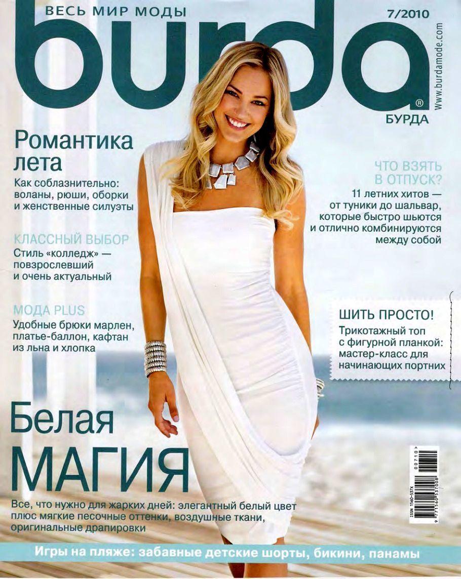 Журнал Burda Moden № 7/2010, Выкройки для шитья, Москва,  Фото №1