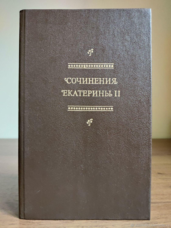 Винтаж: Сочинения Екатерины II. 1990, Винтажные книги, Красногорск,  Фото №1
