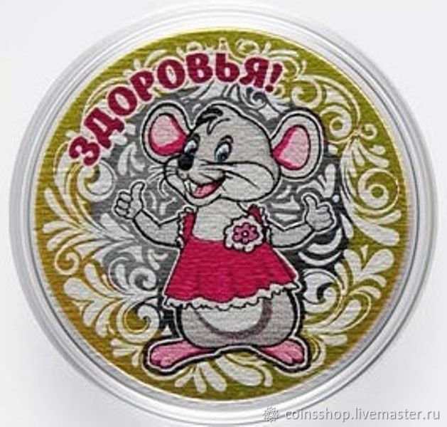 Монета 10  рублей Новый год 2020 - Здоровья !, Подарки, Тюмень, Фото №1
