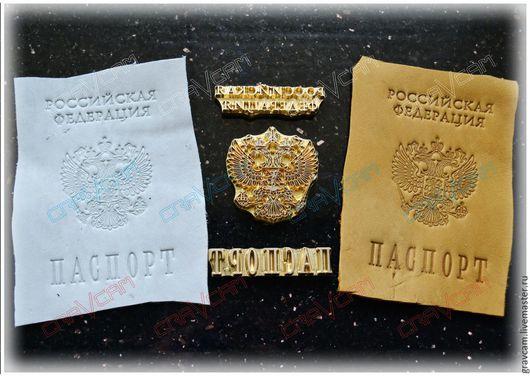 №1. Набор для паспорта РФ. 2500 руб