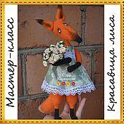 """Куклы и игрушки ручной работы. Ярмарка Мастеров - ручная работа Мастер - класс """"Красавица лиса"""". Handmade."""