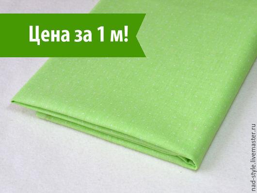 Шитье ручной работы. Ярмарка Мастеров - ручная работа. Купить Ткань хлопок в мелкий горошек Пшено зеленое. Handmade. Салатовый