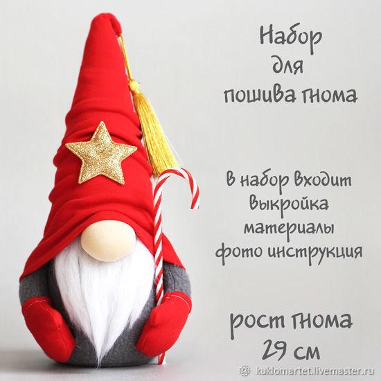 Набор для шитья текстильной куклы Гномик Мэрлин, Большеножка, Волгоград,  Фото №1