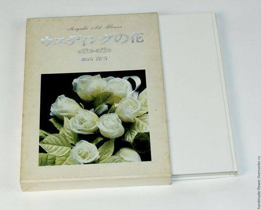 «Цветы для свадьбы» Автор: Иида Миюки Формат 210*295 мм. Количество страниц – 180 Издание – 1977 Бумага - 130 гр. Подарочная коробка Твердый переплет