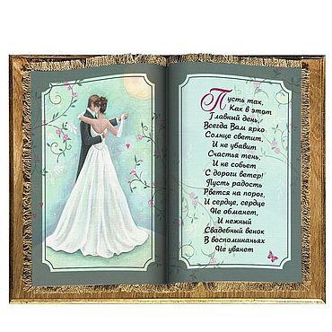 """Свадебный салон ручной работы. Ярмарка Мастеров - ручная работа Книга из льна и дерева """"Свадьба"""". Handmade."""
