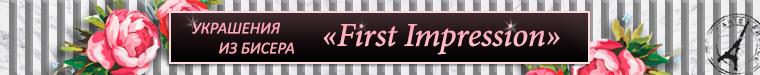 First Impression (Евгения)