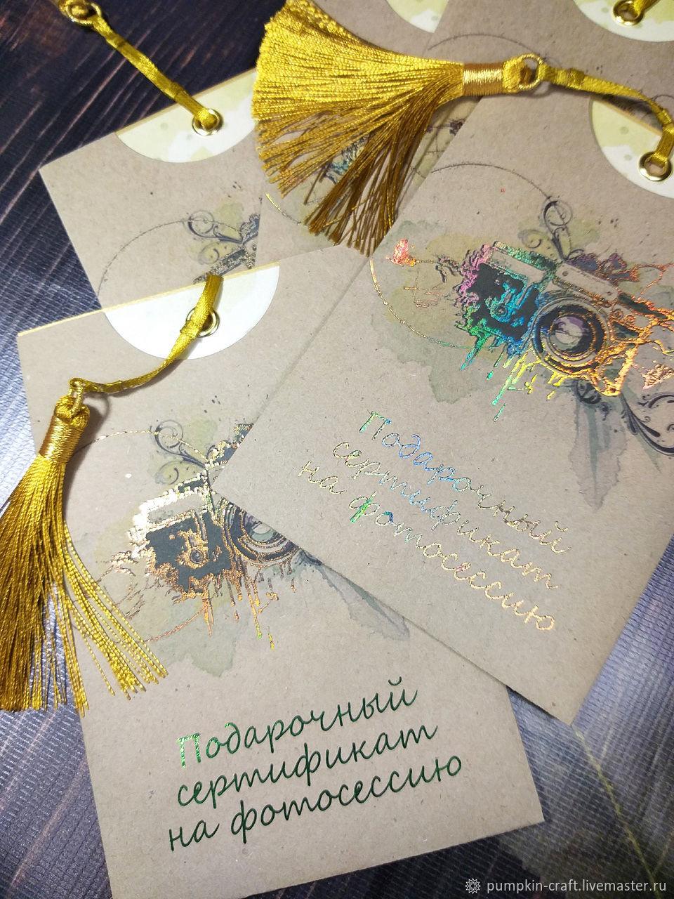 Подарочные сертификаты, Атрибутика, Москва,  Фото №1