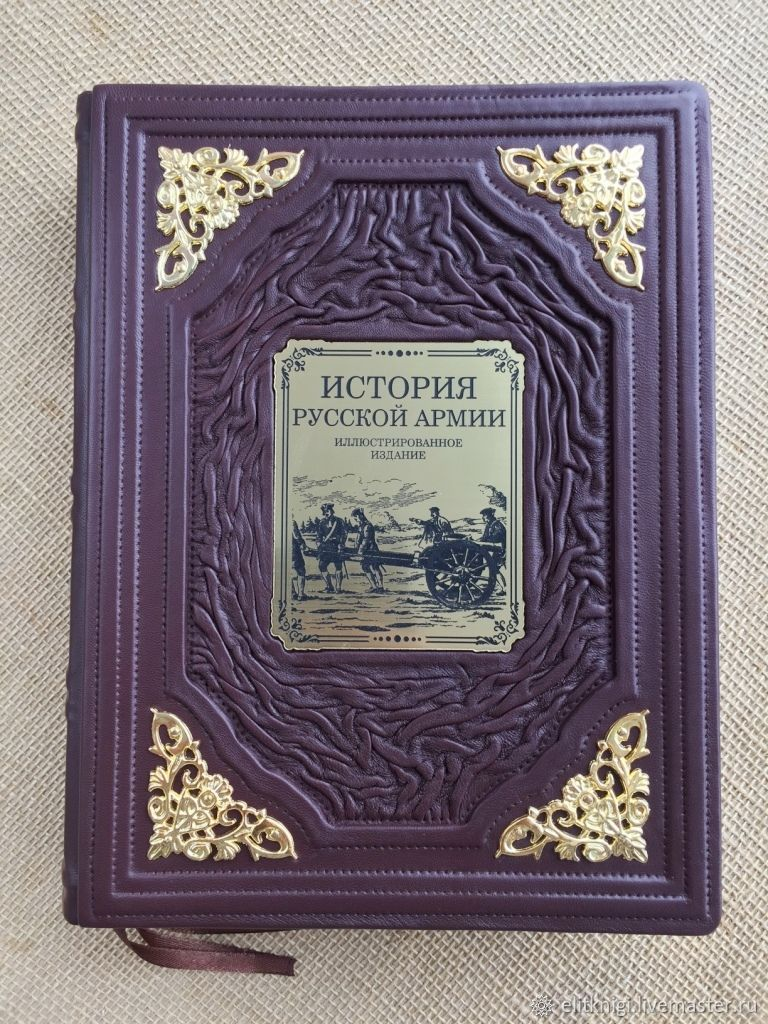 History of the Russian army (leather-bound gift book), Name souvenirs, Moscow,  Фото №1