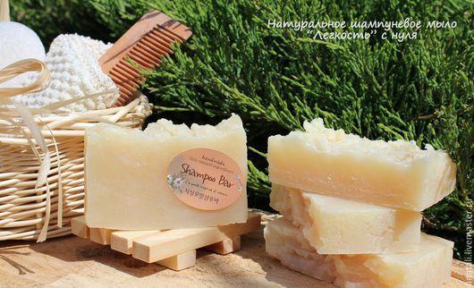 Натуральное шампуневое мыло `Легкость` с нуля