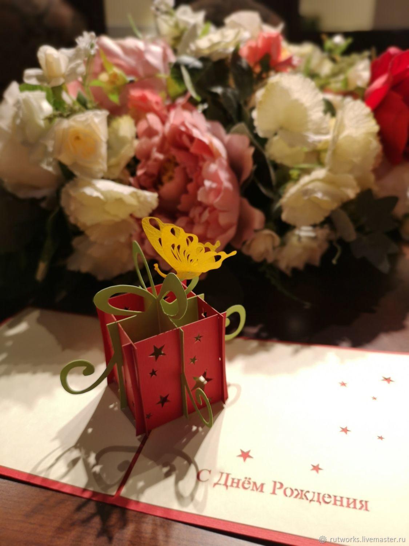 Подарок с бабочкой с Днём Рождения - 3D открытка ручной работы, Открытки, Москва,  Фото №1