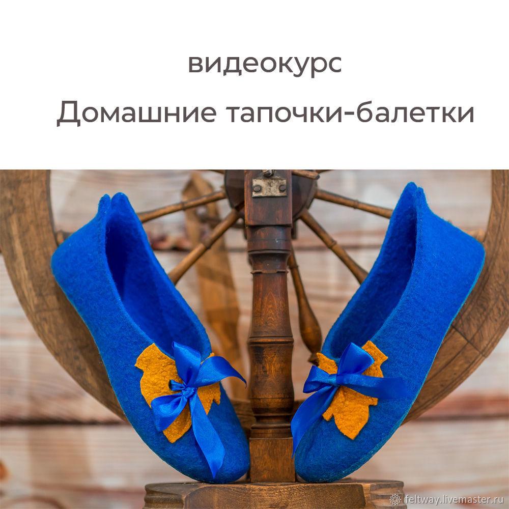 Видеокурс по валянию домашних тапок-балеток, Инструменты для валяния, Касимов,  Фото №1