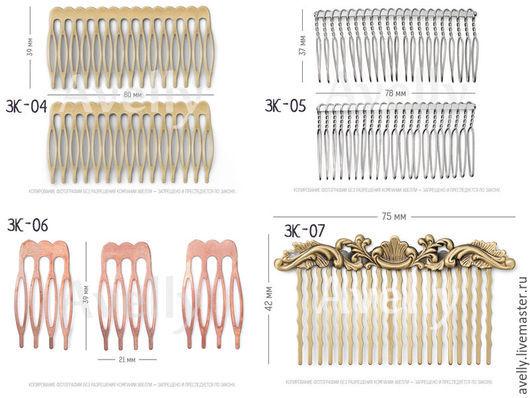 Для украшений ручной работы. Ярмарка Мастеров - ручная работа. Купить Гребень для волос, ЗК-04, ЗК-05, ЗК-06, ЗК-07. Handmade.